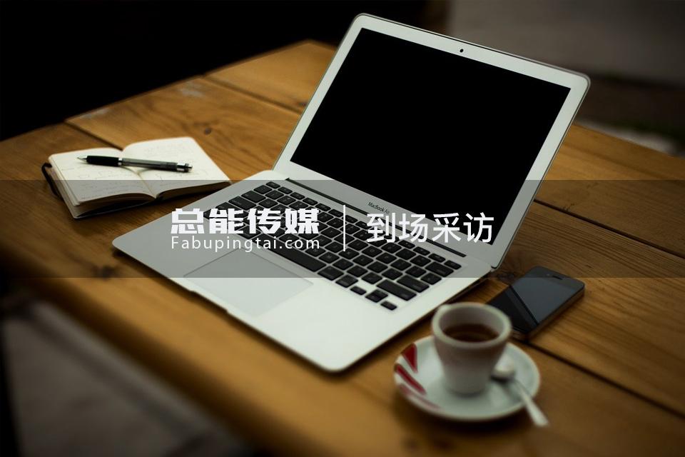 山东济南青岛媒体邀约资源名单