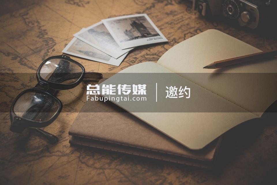 天津媒体邀约名单资源