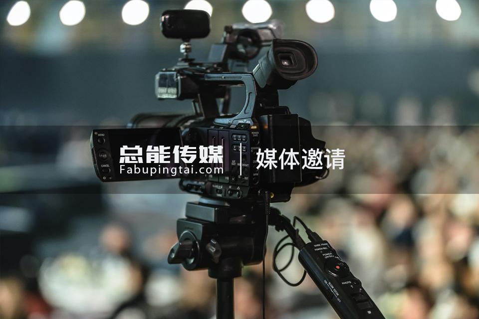 河南郑州媒体邀约资源名单