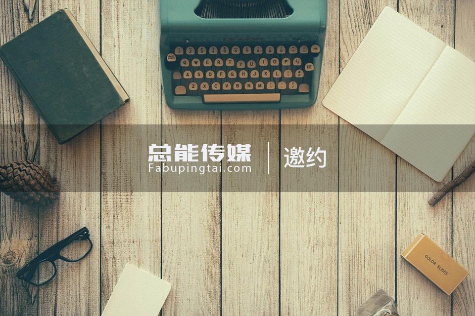 湖北武汉媒体邀约名单资源