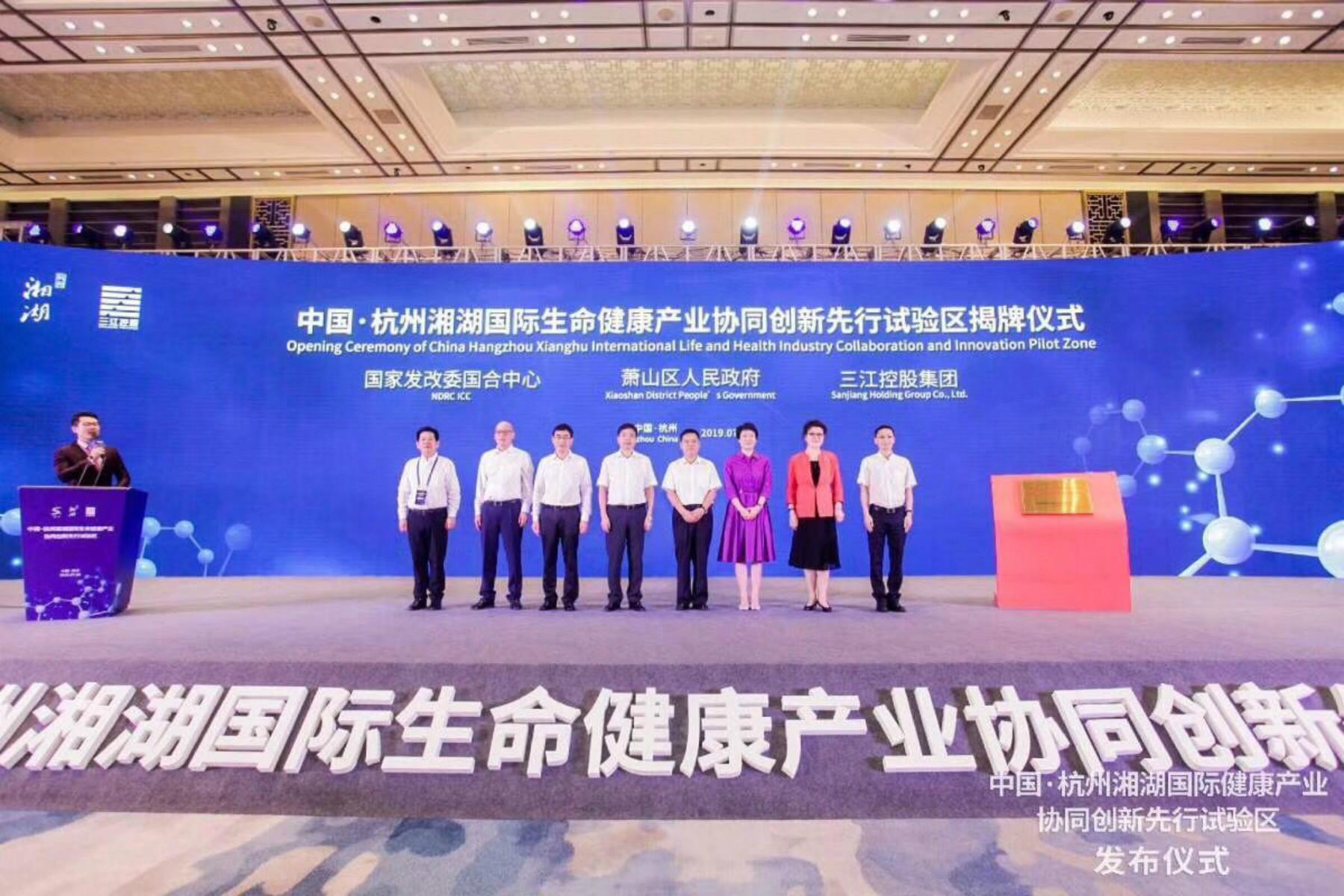 【媒体邀请-杭州】中国·杭州湘湖国际生命健康产业协同创新先行试验区启动仪式