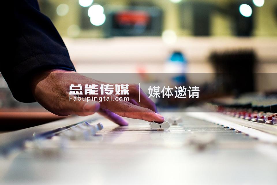 陕西西安媒体邀约名单资源