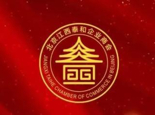 北京泰和企业商会邀请新闻媒体及书法界精英座谈