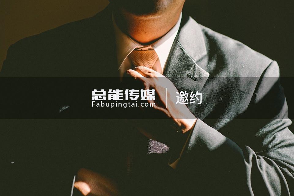 湖南长沙媒体邀约资源名单