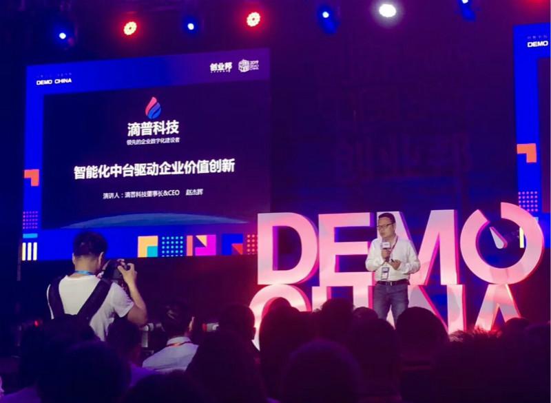 【媒体邀请-上海】滴普科技——智能化中台驱动企业价值创新