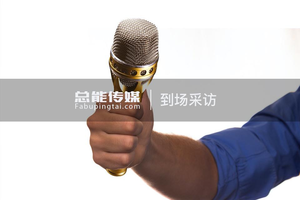 重庆媒体邀约名单资源