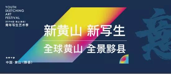 2019中国黄山(黟县)青年写生艺术季新闻发布会今日召开
