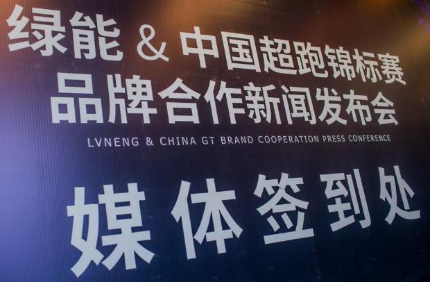 绿能&China GT品牌合作媒体发布会精彩集锦