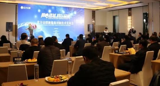 2019北方众联创新技术媒体发布会圆满举行